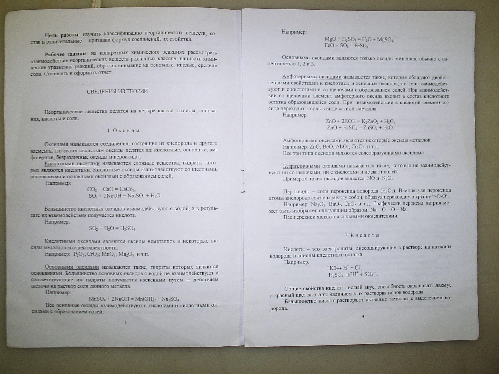 методичке по физике решебник